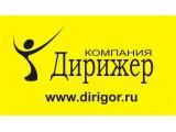 "Логотип ООО ""Компания ""Дирижер"""