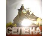 "Логотип АН ""Селена"""
