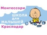 "Логотип Детский развивающий Монтессори-центр ""Школа для малышей"""