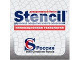 Логотип Stencil, ООО