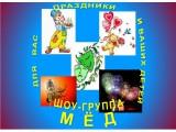 Логотип ШОУ-ГРУППА МЁД