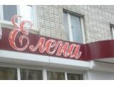 """Логотип """"Елена"""" салон цветов"""