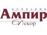 Логотип Ампир, салон отделочных материалов
