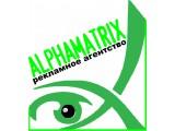 """Логотип Рекламно-Информационное агентство """" Альфаматрикс"""""""