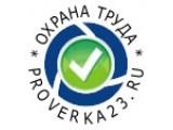 Логотип Центр охраны труда Proverka23.ru