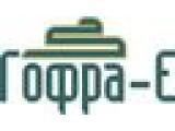 Логотип Гофра-Е, ООО