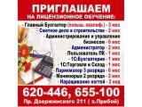"""Логотип """"Региональный центр авторизованного обучения """"ЧОУ ДПО и ПП"""""""
