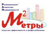 """Логотип Региональное агентство недвижимости """"М2етры"""""""