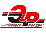 Логотип ЭнергоРесурс, ООО