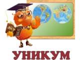 """Логотип """"УНИКУМ"""" Центр Развития Детей в КМР, ЮМР"""