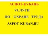 Логотип ASPOT-KUBAN