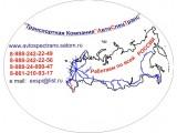 """Логотип """"Авто Спец Транс """"Транспортная Компания"""" ООО"""