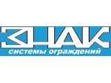 Логотип ЗНАК, ООО