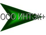 Логотип Интэк+, ООО