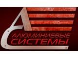Логотип Алюминиевые системы, ООО, производственно-торговая фирма