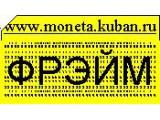 Логотип Фрэйм детекторы и счетчики денег в Краснодаре, ООО
