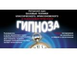 Логотип Академия Классического Директивного Гипноза и Регрессивной Гипнотерапии (Эриксоновского Гипноза)