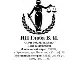 Логотип ИП Глоба В.И.