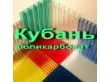 Логотип Кубань Поликарбонат