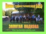 "Логотип Конно-туристический центр ""Золотая подкова"""