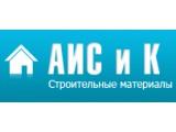 Логотип ООО фирма «АИС и К» - стройматериалы оптом в Краснодаре