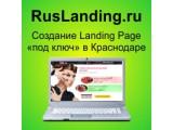 Логотип RusLanding