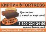 Логотип ООО Фортресс
