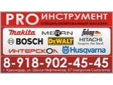 Логотип PROинструмент