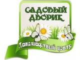 """Логотип Ландшафтный центр """"Садовый Дворик"""""""