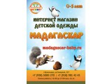 "Логотип Интернет магазин детской одежды ""Мадагаскар"""