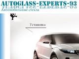 Логотип Autoglass-Experts93