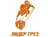 Логотип Лидер Груз, ООО