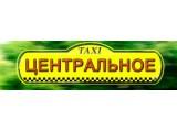 "Логотип Такси ""Центральное"""