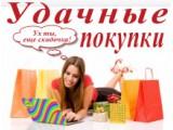 """Логотип Интернет-магазин """"Удачные покупки"""""""