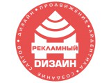 Логотип Рекламный дизайн