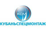 Логотип КубаньСпецМонтаж, ООО