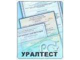 Логотип Центр по сертификации Уралтест