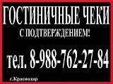 Логотип Гостиничные чеки