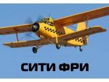 """Логотип Междугороднее такси """"Сити Фри"""" Краснодар"""