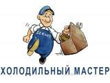 Логотип Холодильный Мастер