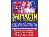 Логотип 777А