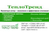 Логотип TeploTrend - пеллетные котлы