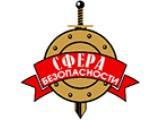 Логотип Сфера Безопасности, ООО