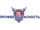 Логотип Профбезопасность, ООО