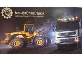 Логотип ООО АльфаСпецСтрой