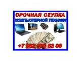 Логотип Срочно скупка ЖК мониторы.
