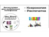 Логотип aks_Store, компания