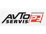 Логотип Avtoservis23