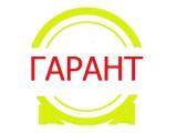 Логотип Гарант