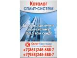 Логотип Сплит Краснодар, ООО